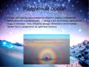 Радужный ореол Когда свет как бы рассеивается обратно (смесь отражения, прело
