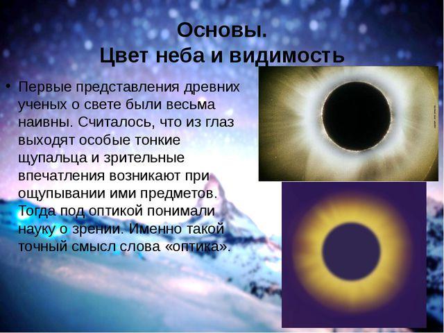Основы. Цвет неба и видимость Первые представления древних ученых о свете был...