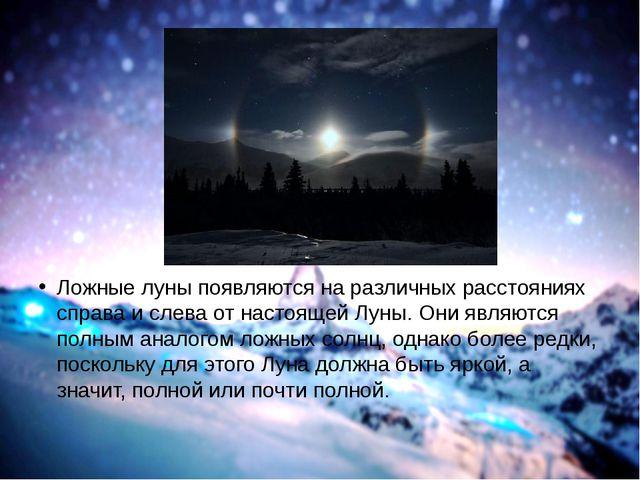 Ложные луны появляются на различных расстояниях справа и слева от настоящей Л...