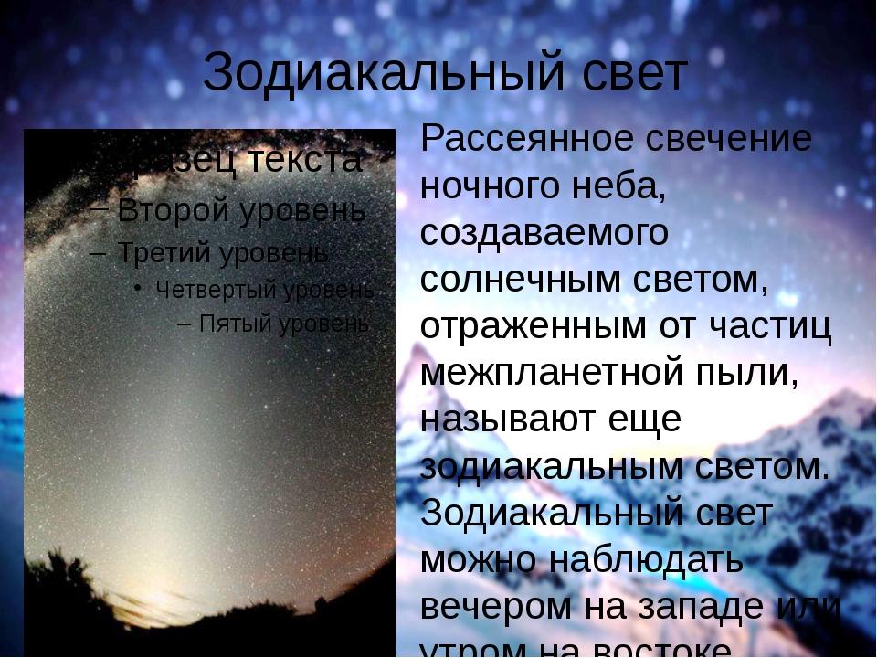 Зодиакальный свет Рассеянное свечение ночного неба, создаваемого солнечным св...