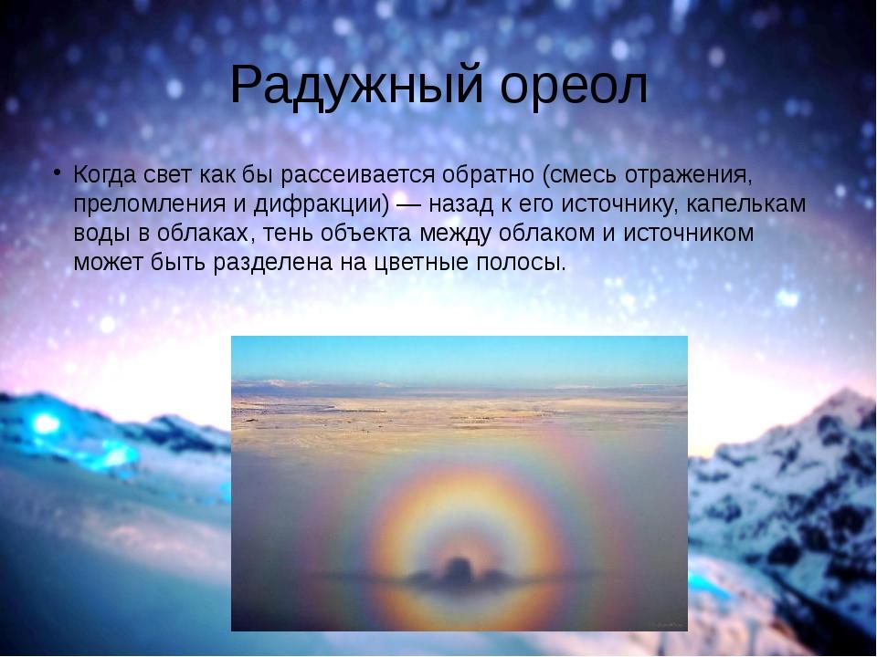 Радужный ореол Когда свет как бы рассеивается обратно (смесь отражения, прело...