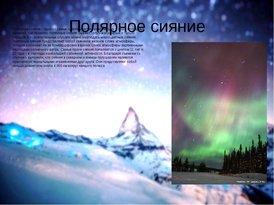 Полярное сияние Полярное сияние - одно из самых красивых и завораживающих в м...