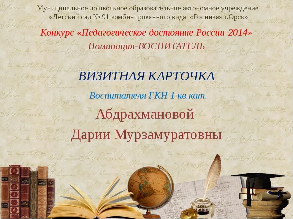 Муниципальное дошкольное образовательное автономное учреждение «Детский сад №...