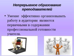 Непрерывное образование преподавателей Умение эффективно организовывать рабо