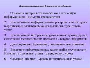 Приоритетные направления деятельности преподавателя 1. Осознание интернет-те