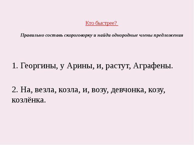 1. Георгины, у Арины, и, растут, Аграфены. 2. На, везла, козла, и, возу, дев...