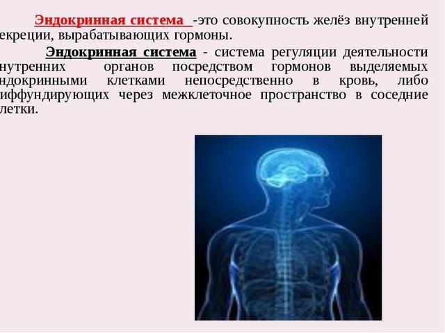 Эндокринная система -это совокупность желёз внутренней секреции, вырабатываю...