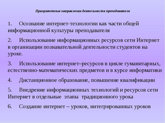 Приоритетные направления деятельности преподавателя 1. Осознание интернет-те...