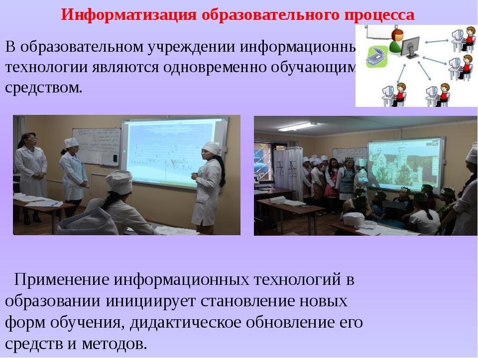 Информатизация образовательного процесса В образовательном учреждении информ...