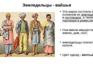 Земледельцы - вайшья Эта варна состояла в основном из земледельцев и скотовод