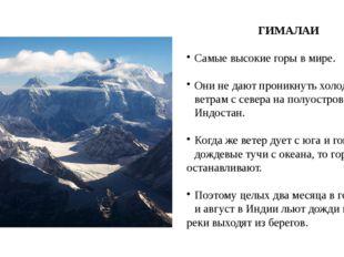 ГИМАЛАИ Самые высокие горы в мире. Они не дают проникнуть холодным ветрам с