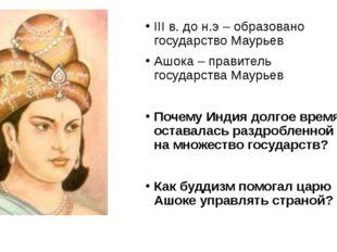 III в. до н.э – образовано государство Маурьев Ашока – правитель государства