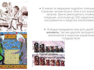 В книгах по медицине подробно описывалось строение человеческого тела и его в