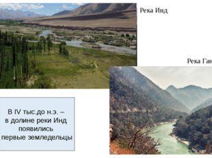 Река Инд Река Ганг В IV тыс.до н.э. – в долине реки Инд появились первые земл