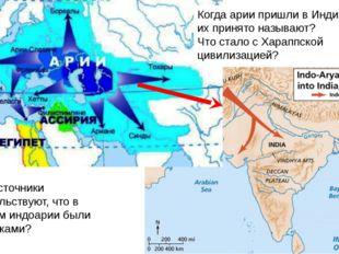 Когда арии пришли в Индию? Как их принято называют? Что стало с Хараппской ци