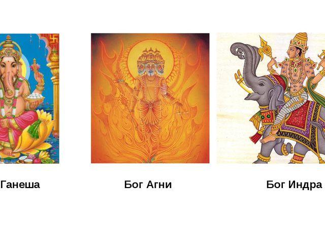 Бог Ганеша Бог Индра Бог Агни