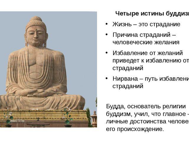 Четыре истины буддизма Жизнь – это страдание Причина страданий – человеческие...