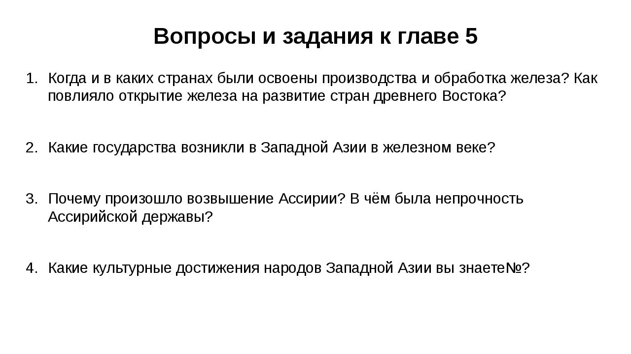 Вопросы и задания к главе 5 Когда и в каких странах были освоены производства...