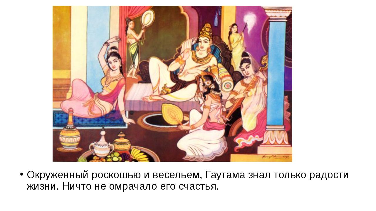 Окруженный роскошью и весельем, Гаутама знал только радости жизни. Ничто не о...