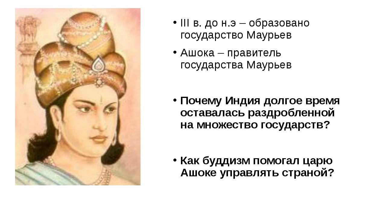 III в. до н.э – образовано государство Маурьев Ашока – правитель государства...