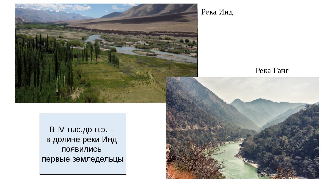 Река Инд Река Ганг В IV тыс.до н.э. – в долине реки Инд появились первые земл...