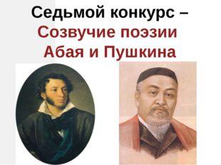 Седьмой конкурс – Созвучие поэзии Абая и Пушкина