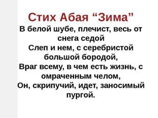 """Стих Абая """"Зима"""" В белой шубе, плечист, весь от снега седой Слеп и нем, с сер"""