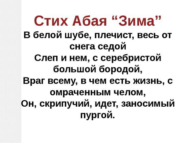 """Стих Абая """"Зима"""" В белой шубе, плечист, весь от снега седой Слеп и нем, с сер..."""