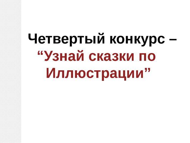 """Четвертый конкурс – """"Узнай сказки по Иллюстрации"""""""