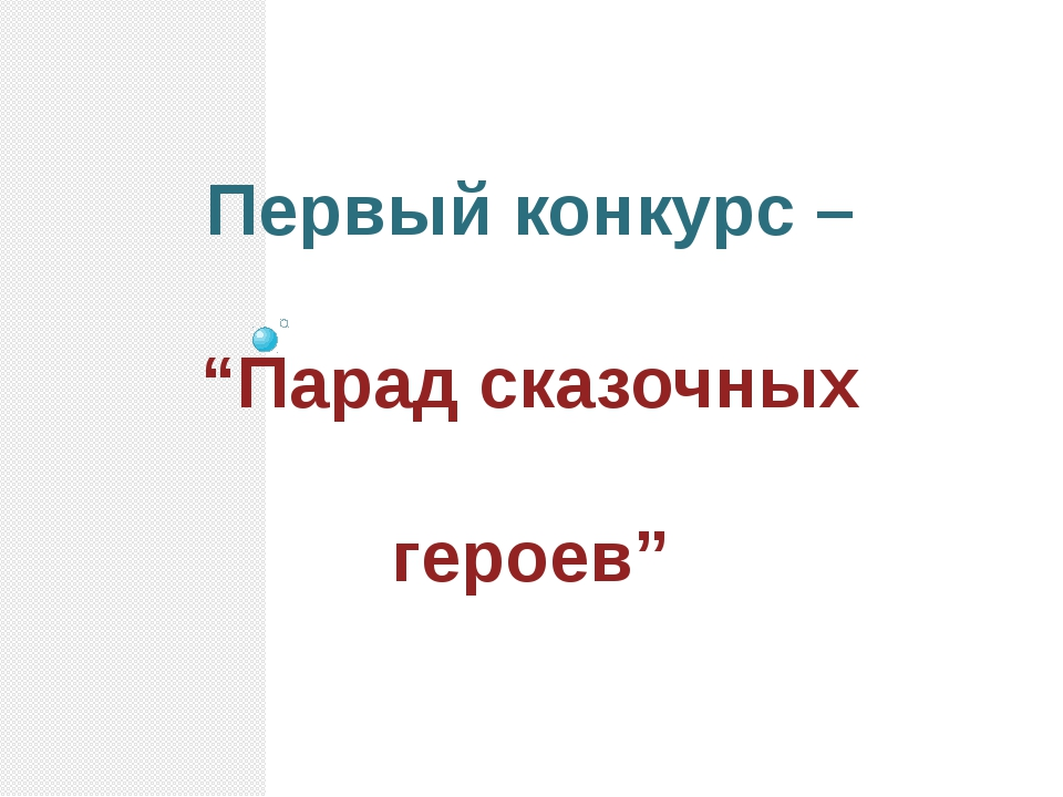 """Первый конкурс – """"Парад сказочных героев"""""""