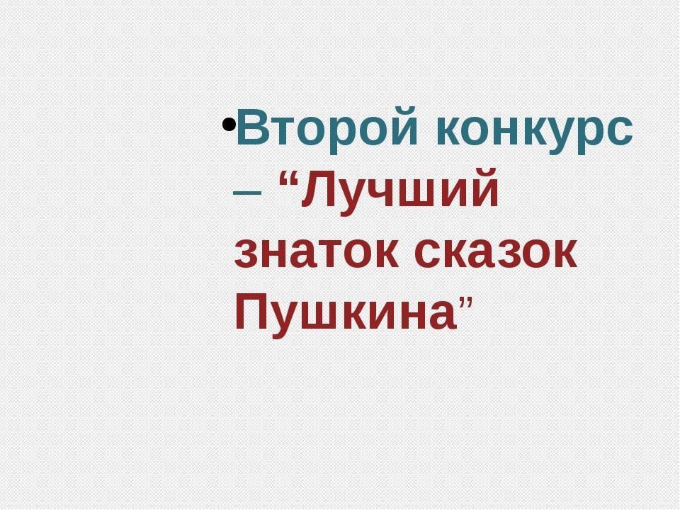 "Второй конкурс – ""Лучший знаток сказок Пушкина"""