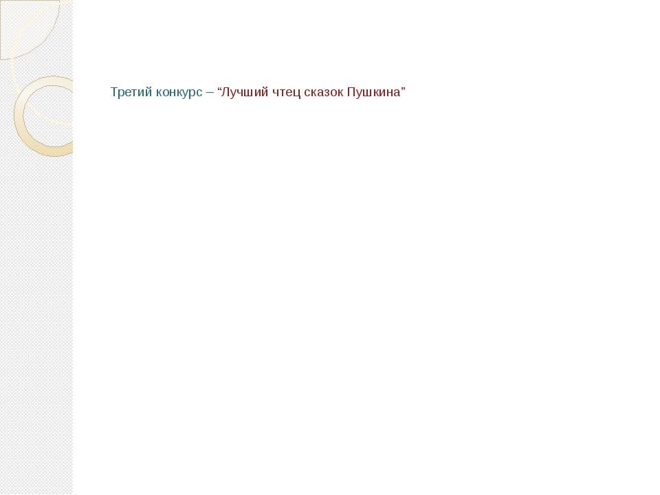 "Третий конкурс – ""Лучший чтец сказок Пушкина"""