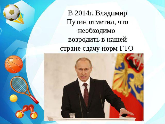 В 2014г. Владимир Путин отметил, что необходимо возродить в нашей стране сдач...