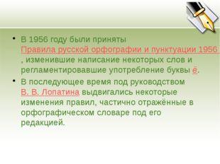 В 1956 году были приняты Правила русской орфографии и пунктуации 1956 года, и