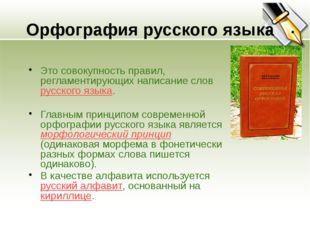 Орфография русского языка Это совокупность правил, регламентирующих написани
