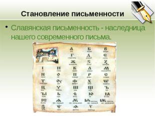 Становление письменности Славянская письменность - наследница нашего современ