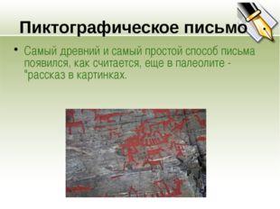 Пиктографическое письмо Самый древний и самый простой способ письма появился,
