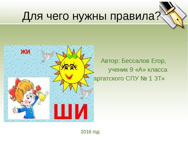 Для чего нужны правила? Автор: Бессалов Егор, ученик 9 «А» класса «Каргатског...
