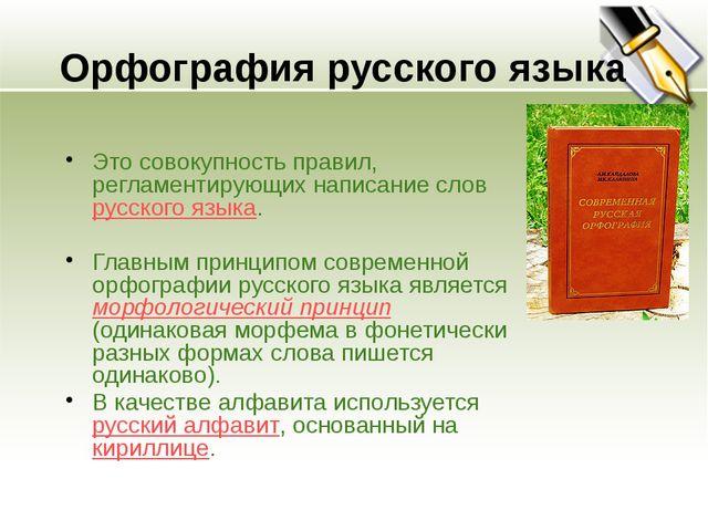 Орфография русского языка Это совокупность правил, регламентирующих написани...