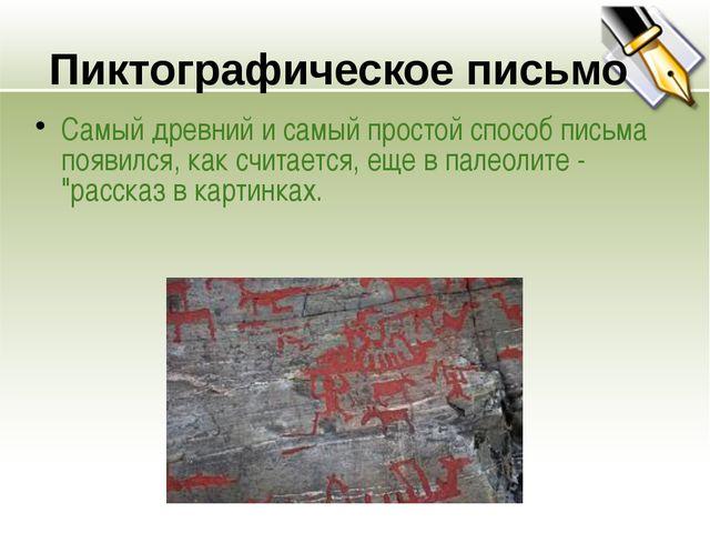 Пиктографическое письмо Самый древний и самый простой способ письма появился,...