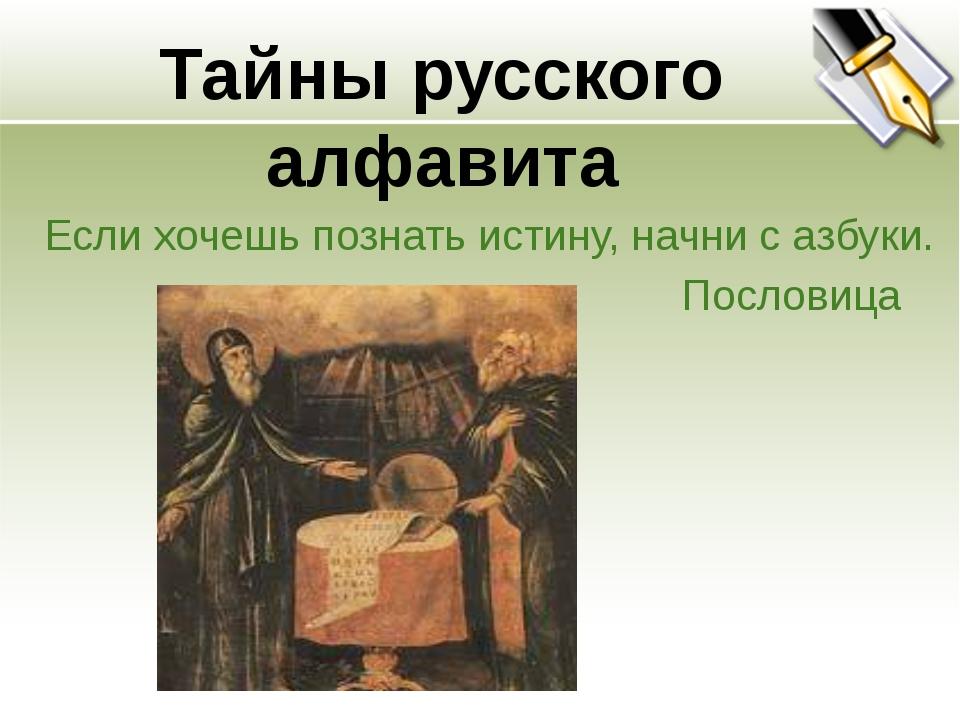 Тайны русского алфавита Если хочешь познать истину, начни с азбуки. Пословица