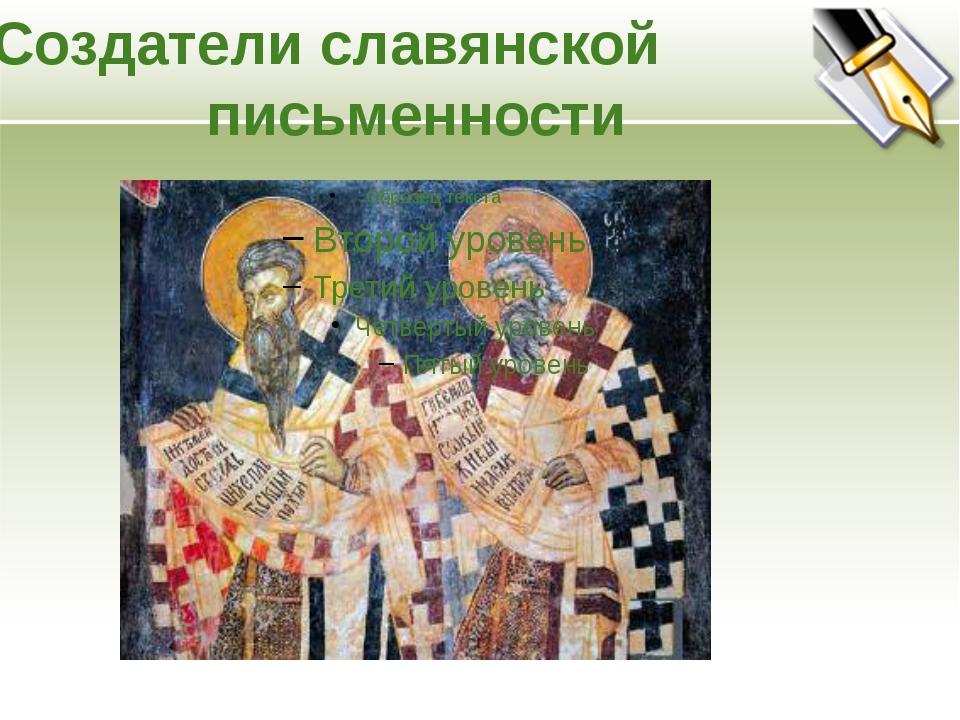 Создатели славянской письменности