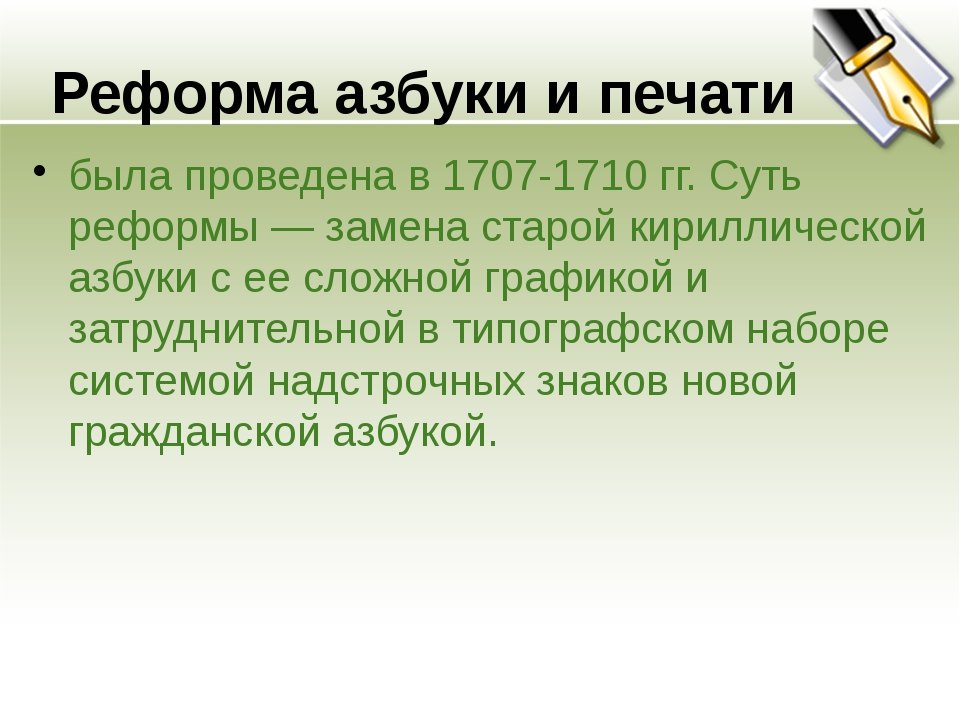 Реформа азбуки и печати была проведена в 1707-1710 гг. Суть реформы — замена...
