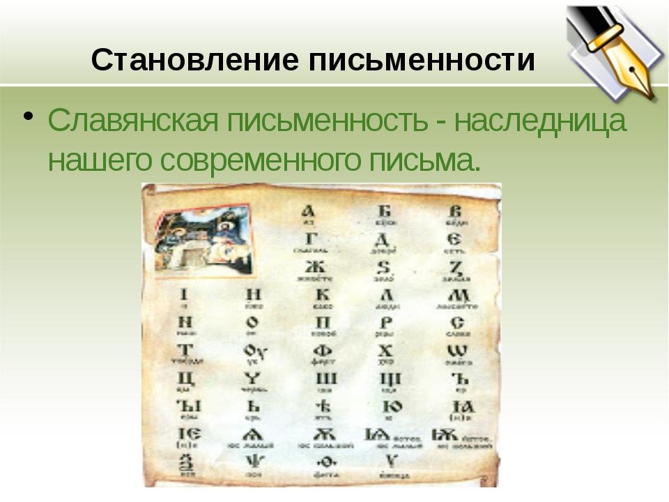 Становление письменности Славянская письменность - наследница нашего современ...