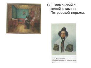 С.Г Волконский с женой в камере Петровской тюрьмы.