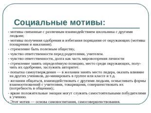 Социальные мотивы: - мотивы связанные с различным взаимодействием школьника с