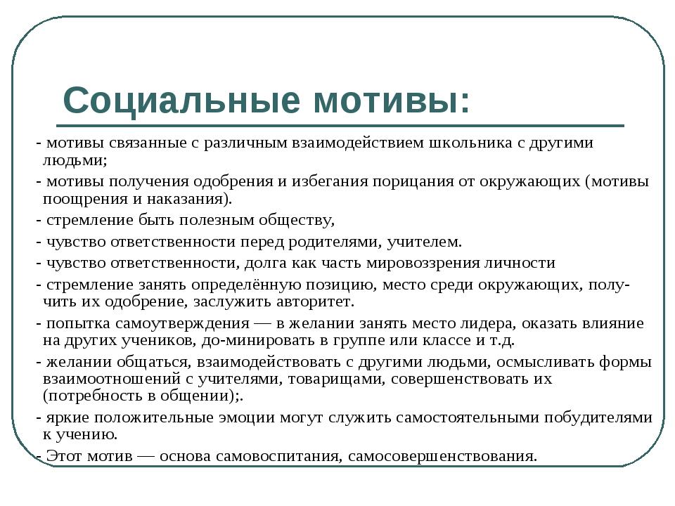 Социальные мотивы: - мотивы связанные с различным взаимодействием школьника с...