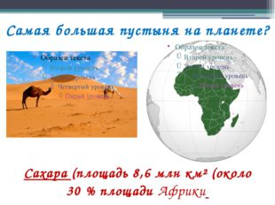 Самая большая пустыня на планете? Сахара (площадь 8,6млн км² (около 30% пло