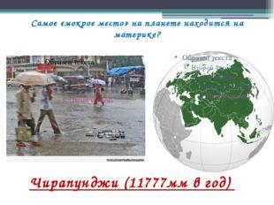 Самое «мокрое место» на планете находится на материке? Чирапунджи (11777мм в