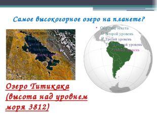 Самое высокогорное озеро на планете? Озеро Титикака (высота над уровнем моря